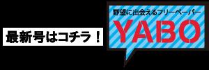 野望に出会えるフリーペーパー YABO 最新号はコチラ!