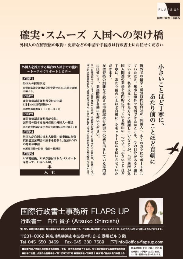 FLAPS UP 様